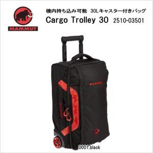 【送料無料】MAMMUT/マムート Cargo Trolley 30(カーゴトロリー30L)/2510-03501【キャスター付きバッグ】【キャリーバッグ】【機内持ち込み可】【30リットル】|sinsetsusou