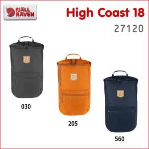 FJALLRAVEN/フェールラーベン High Coast18(ハイコースト18)/27120【アウトドア】【デイパック】【リュックサック】【トレッキング】【18リットル】 sinsetsusou