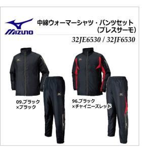 【送料無料】MIZUNO/ミズノ ブレスサーモ 中綿ウォーマーシャツ・パンツセット/32JE6530...