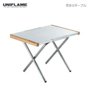 UNIFLAME/ユニフレーム 焚き火テーブル/682104【アウトドアテーブル】|sinsetsusou