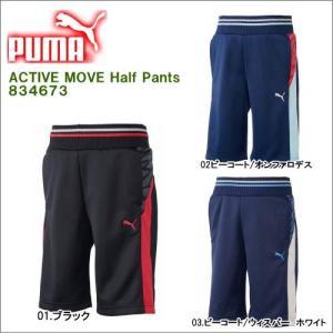 【メール便選択で送料無料】PUMA/プーマ ACTIVE MOVE Half Pants(アクティブムーヴハーフパンツ)【ガールズ】/834673|sinsetsusou