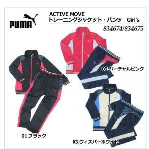 PUMA/プーマ ACTIVE MOVEトレーニングジャケット・パンツセット(ガールズ)/834674・834675|sinsetsusou