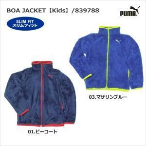 【2016 FALL】PUMA/プーマ ボア ジャケット/839788【キッズ・ジュニア】【ボアフリース】|sinsetsusou