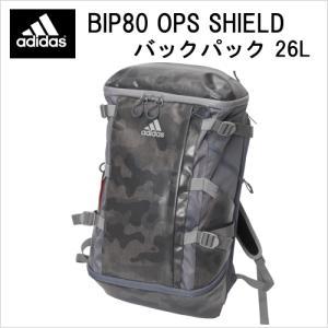 adidas/アディダス BIP80 OPS SHIELD バックパック26L/BIP80【リュックサック】 sinsetsusou