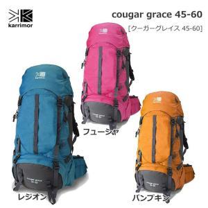 【送料無料】karrimor/カリマー cougar grace 45-60(クーガーグレイス 45...