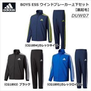 【2017-18 FALL&WINTER】adidas/アディダス Boys ESS ウインドブレーカー上下セット【裏起毛】/DUW07【キッズ】【ブレーカー】 sinsetsusou