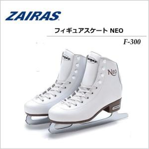 ZAIRAS/ザイラス フィギュアスケート NEO(ネオ)/F-300【23.0cm〜26.0cm】...