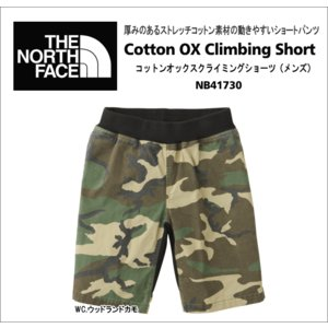 【2017 Spring&Summer】THE NORTH FACE/ノースフェイス Cotton OX Climbing Short(コットンオックスクライミングショート)/NB41730|sinsetsusou