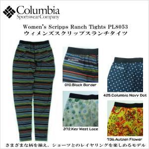 【メール便選択で送料無料】Columbia/コロンビア Women's Scripps Ranch Tights(ウィメンズ スクリップスランチタイツ)/PL8053|sinsetsusou