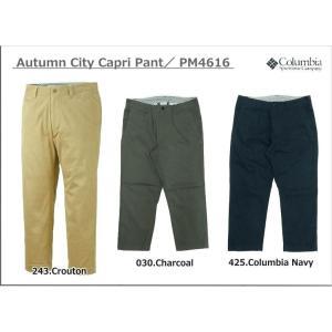【SALE】Columbia/コロンビア Autumn City Capri Pant(オータムシティカプリパンツ)/PM4616【メンズ】【ひざ下丈】|sinsetsusou