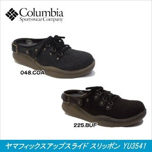 Columbia/コロンビア ヤマフィックスアップスライド スリッポン/YU3541【サンダル】【スリッポン】|sinsetsusou