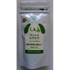 粗挽き野菜&鹿肉入りふりかけ(25g) sinshu-wannyan-shoku