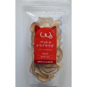 信州産 ペットのリンゴドライサラダ(35g) sinshu-wannyan-shoku