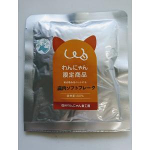 信州産 鹿肉ソフトフレーク(100g) sinshu-wannyan-shoku