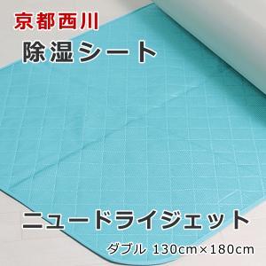 除湿シート ダブル 除湿マット 京都西川 ニュードライジェット 洗える  軽量 立体ハニカム付き  結露防止 調湿  布団 ベッド 湿気対策 結露対策