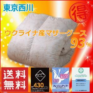 【品質信頼】東京西川のマザーグース羽毛布団。 数量限定ですが他店ではない超お買得でのご案内です。  ...
