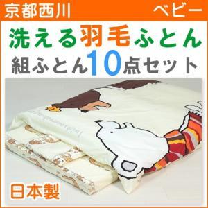 ベビー 羽毛組ふとん 10点セット ローズラジカル 京都西川...