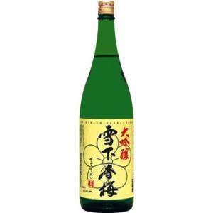 [お酒][日本酒 清酒][送料無料]雪下香梅 大吟醸 1800ml(新潟) 限定品|sintounakano