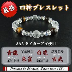 パワーストーン 天然石 ブレスレット 049 水晶四神アクアオーラ64面ミラーカットタイガーアイ|sirasaki-shrine