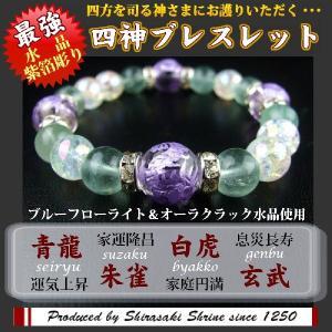 風水四神獣12mm紫箔水晶パワーストーンブレスレット/フローライト/神社で祈願済み/サイズ調整可|sirasaki-shrine