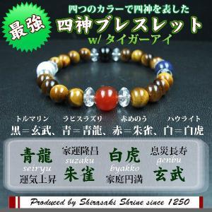 仕事運 金運を良くする石 メンズパワーストーンタイガーアイ開運四神獣ブレスレット 神社で祈願済み|sirasaki-shrine
