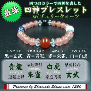 希望やチャンスを与えてくれる石 メンズ チェリークォーツ開運四神獣ブレスレット 神社で祈願済み|sirasaki-shrine