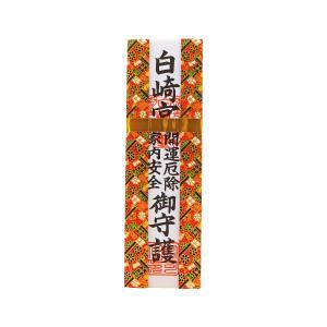 【サイズ】高さ8寸(約24.0センチ)   ◆薄紙に巻かれた紙のお神札です。千代紙の羽織がかかってい...