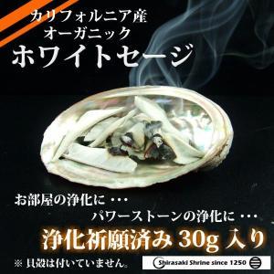 ホワイトセージ30g 浄化用アイテム 神社で祈願済み sirasaki-shrine