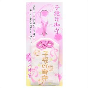 子宝妊娠成就 子授けお守り 神社で祈願済み/出産祝い