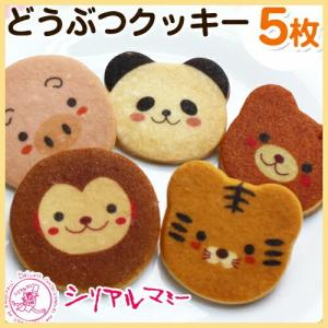 子供にも大人気の動物型クッキーでおうち時間におやつ作りランキング≪おすすめ10選≫の画像