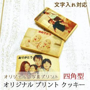 四角型 オリジナル 写真プリント フォト クッキー【3枚から注文可能】ギフト 洋菓子 印刷 作成  ...
