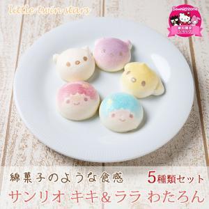 サンリオ キキララ わたろん【5個入り】little twin stars/sanrio お菓子  ...