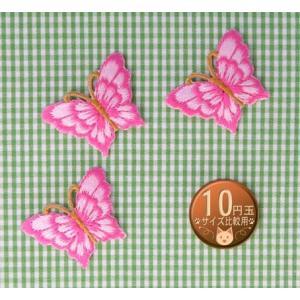 【送料62円】小さいチョウC/ ピンク3枚セット/アイロンアップリケワッペン/刺繍/昆虫/ちょうちょ/蝶|siripohn