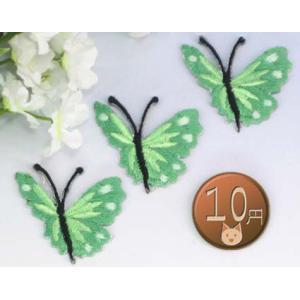 【送料62円】小さいチョウD緑色3枚セット/アイロンアップリケワッペン/刺繍/昆虫/ちょうちょ/蝶|siripohn