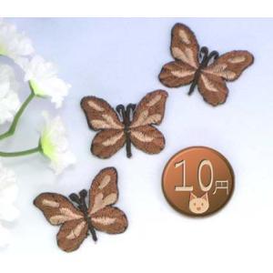 【送料62円】小さいチョウE/茶色3枚セット/アイロンアップリケワッペン/刺繍/昆虫/ちょうちょ/蝶|siripohn