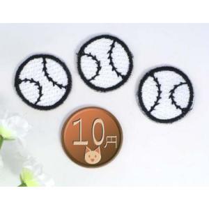 【送料62円】野球ボールS3枚セット/白/アイロンアップリケワッペン/刺繍/スポーツ/ベースボール siripohn