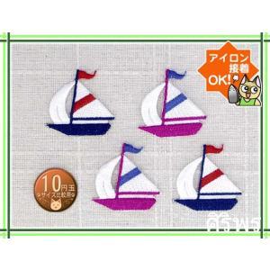 【送料62円】ヨット3色セット/アイロンアップリケワッペン/刺繍/乗り物/船/海|siripohn