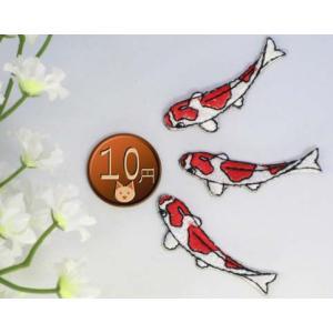 【送料62円】小さな錦鯉/3枚セット/アイロンアップリケワッペン/刺繍/金魚|siripohn