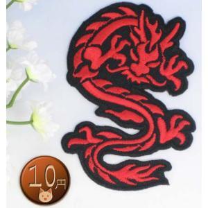 【送料62円】ドラゴンM/レッド(赤)/アイロンアップリケワッペン/刺繍/龍エンブレム|siripohn