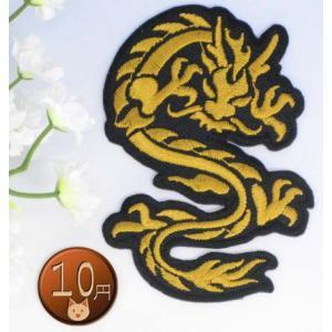 【送料62円】ドラゴンM/ゴールド(山吹色)/アイロンアップリケワッペン/刺繍/龍エンブレム|siripohn
