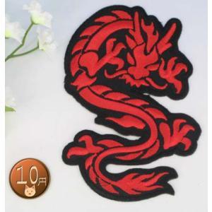 【送料62円】ドラゴンL/レッド(赤)/アイロンアップリケワッペン/刺繍/ちょっと大きめ/龍エンブレム|siripohn