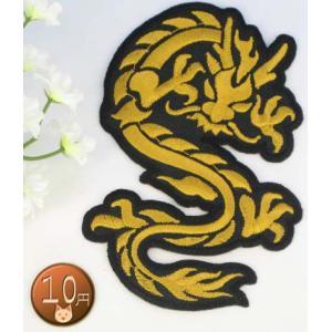 【送料62円】ドラゴンL/ゴールド(山吹色)/アイロンアップリケワッペン/刺繍/ちょっと大きめ/龍エンブレム|siripohn