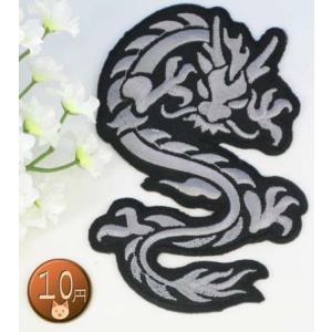 【送料62円】ドラゴンL/シルバー(明灰色)/アイロンアップリケワッペン/刺繍/ちょっと大きめ/龍エンブレム|siripohn