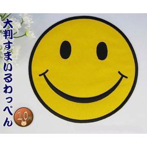 【送料62円】特大スマイルマーク/アイロンアップリケワッペン/刺繍/ニコちゃんマーク|siripohn