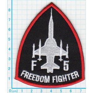 【送料62円】F-5 FREEDOM FIGHTER/黒/アイロンアップリケワッペン/刺繍/ミリタリー/飛行機|siripohn