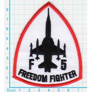 【送料62円】F-5 FREEDOM FIGHTER/白/アイロンアップリケワッペン/刺繍/ミリタリー/飛行機|siripohn