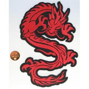 【送料62円】ドラゴンLL/レッド(赤)/アイロンアップリケワッペン/刺繍/龍エンブレム|siripohn