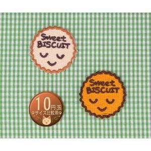 【送料62円】SWEET BISCUIT2色セット/ビスケット/アイロンアップリケワッペン/刺繍/スイーツ/クッキング|siripohn