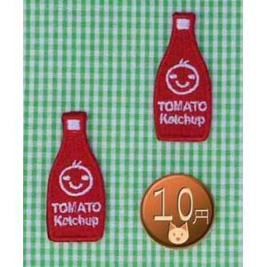 【送料62円】トマトケチャップ/2枚セット/アイロンアップリケワッペン/刺繍/クッキング|siripohn