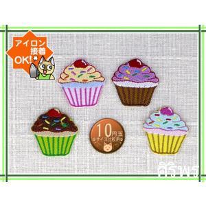 【送料62円】カップケーキs/5色セット/アイロンアップリケワッペン/刺繍/スイーツ/クッキング|siripohn